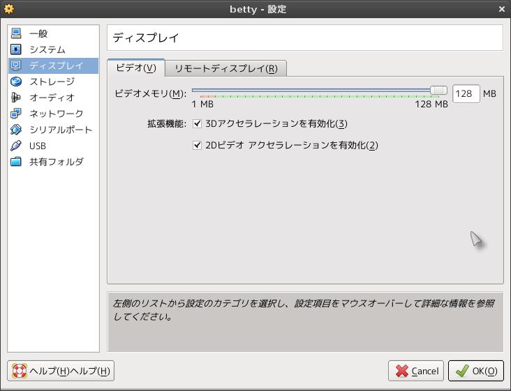 VirtualBoxの設定画面