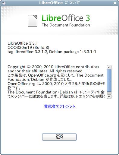 LibreOfficeについて