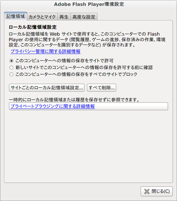 Adobe Flash Player環境設定