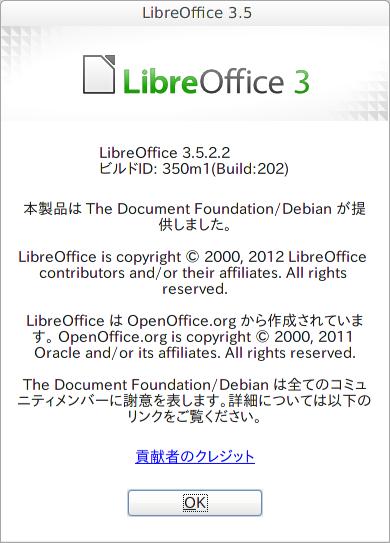 LibreOffice 情報