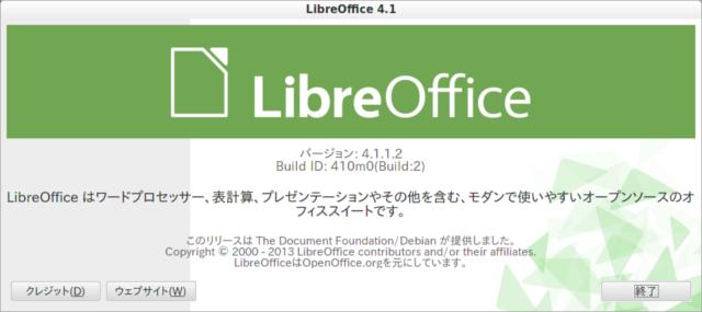 LibreOffice について