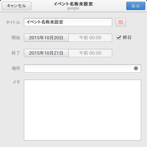 GNOMEカレンダーのイベント設定
